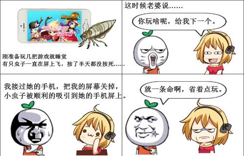 格斗之皇搞笑漫画