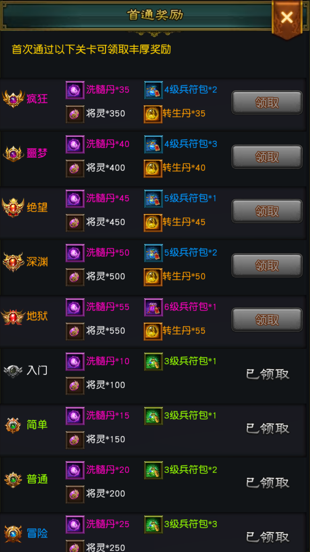 华容道奖励.png
