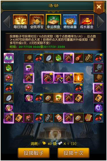 幸运棋盘(赤兔).png