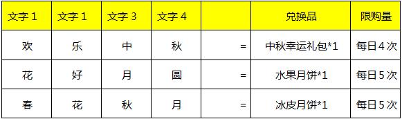 中秋0924.png