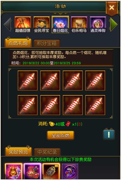 春日烟花.png
