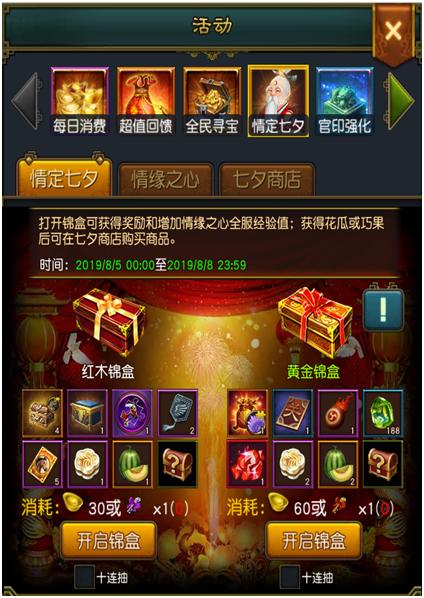 情定七夕.png