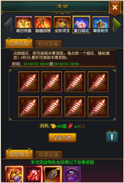 夏日烟花.png
